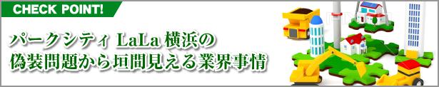 パークシティLaLa横浜の偽装問題から垣間見える業界事情
