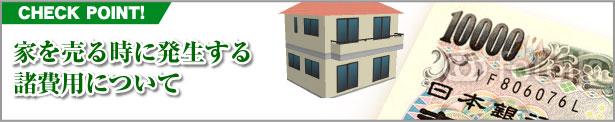家を売る時に発生する諸費用について